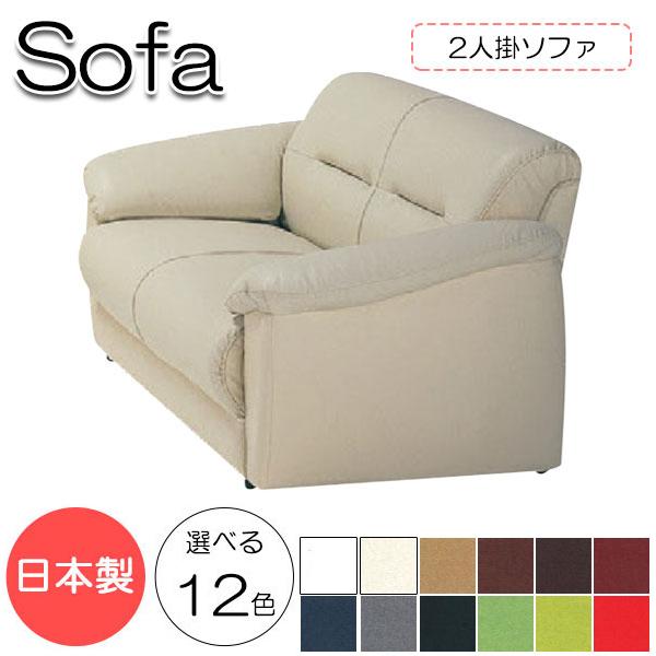 ソファ 日本製 MR-0139 2Pチェアー 2人掛け 幅139cm 奥行77cm 高さ70cm ラブソファー ロビーチェア 応接ソファ 椅子 天然木 合板 Sバネ スーパーソフトレザー張