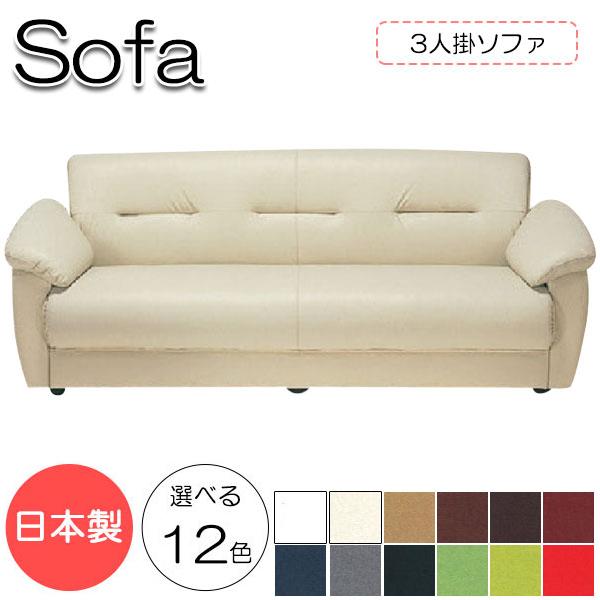 ソファ 日本製 3Pチェアー 3人掛け 幅189cm 奥行77cm 高さ70cm ラブソファー ロビーチェア 応接ソファ 椅子 天然木 合板 Sバネ ウレタンレザー張 MR-0140