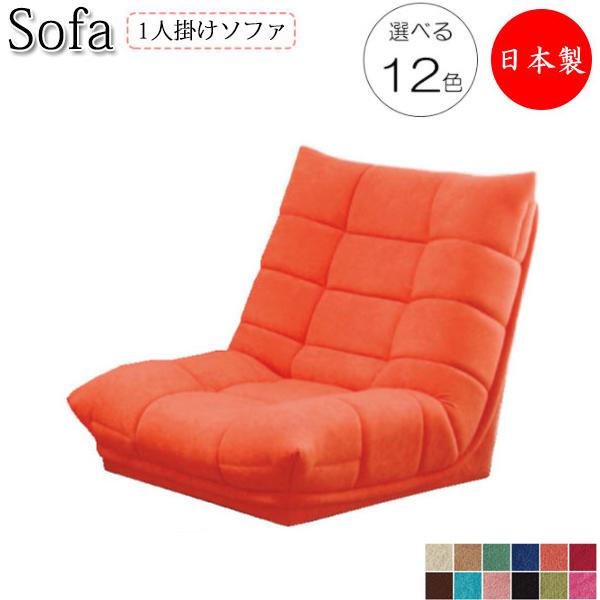 フロアソファ 日本製 ソファ 1Pチェアー 1人掛け ローソファ 椅子 リビングチェア ハイバックタイプ 天然木 合板 Sバネ 布 ソフトモケット張り MR-0161