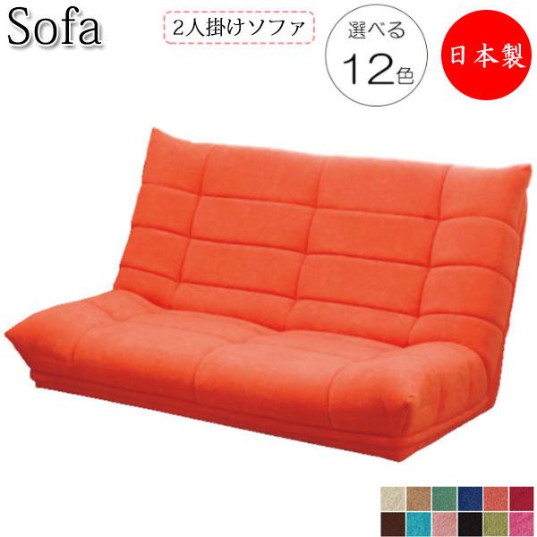 フロアソファ 日本製 ソファ 2Pチェアー 2人掛け ローソファ 椅子 リビングチェア ハイバックタイプ 天然木 合板 Sバネ 布 ソフトモケット張り MR-0162