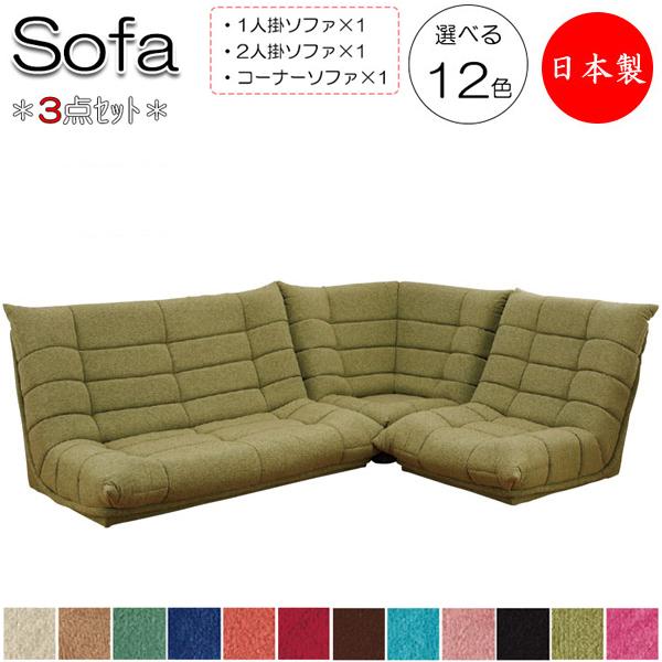 ソファ3点セット 日本製 1Pチェアー×1台 2Pチェアー×1台 コーナーチェアー×1台 椅子 ハイバックタイプ 天然木 合板 Sバネ 布 ソフトモケット張り MR-0164