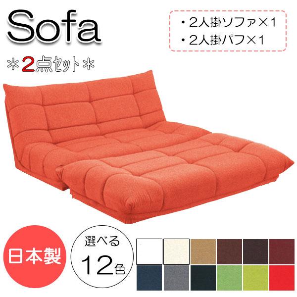 ソファ2点セット 日本製 2Pチェアー×1台 ロングパフ×1台 オットマン スツール 椅子 スタンダードタイプ 天然木 合板 Sバネ ウレタンレザー張 MR-0165