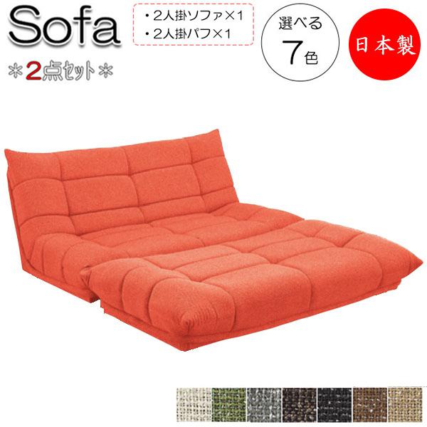 ソファ2点セット 日本製 2Pチェアー×1台 ロングパフ×1台 オットマン スツール 椅子 スタンダードタイプ 天然木 合板 Sバネ 布張ファースト MR-0166