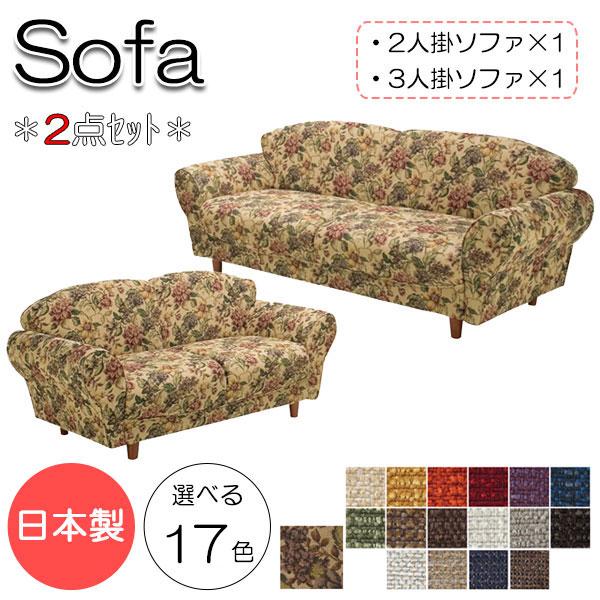 ソファ2点セット 日本製 2Pチェアー×1台 3Pチェアー×1台 リビングソファ 椅子 ロビーチェア 応接ソファ 木脚付 天然木 合板 Sバネ 布張 MR-0175