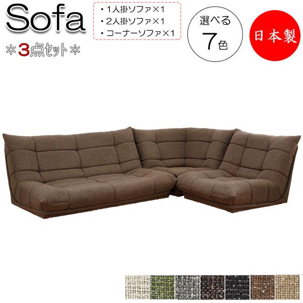 ソファ3点セット 日本製 1Pチェアー×1台 2Pチェアー×1台 コーナーチェアー×1台 椅子 スタンダードタイプ 天然木 合板 Sバネ 布張ファースト MR-0179