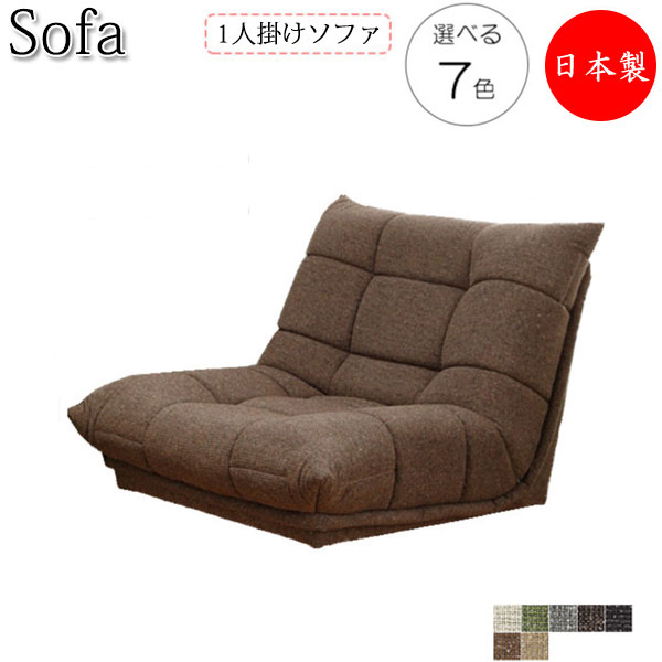 フロアソファ 日本製 ソファ 1Pチェアー 1人掛け ローソファ 椅子 リビングチェア スタンダードタイプ 天然木 合板 Sバネ 布張ファースト MR-0180