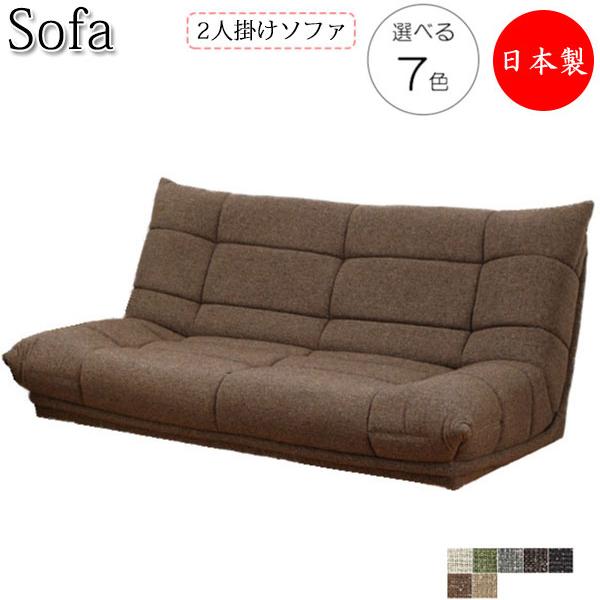 フロアソファ 日本製 ソファ 2Pチェアー 2人掛け ローソファ 椅子 リビングチェア スタンダードタイプ 天然木 合板 Sバネ 布張ファースト MR-0181