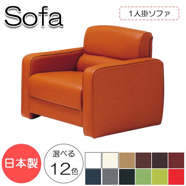 ソファ 日本製 1Pチェアー 1人掛け 幅81cm 奥行76cm 高さ73cm アームチェア ロビーチェア 応接ソファ 椅子 天然木 合板 Sバネ レザー張 MR-0196
