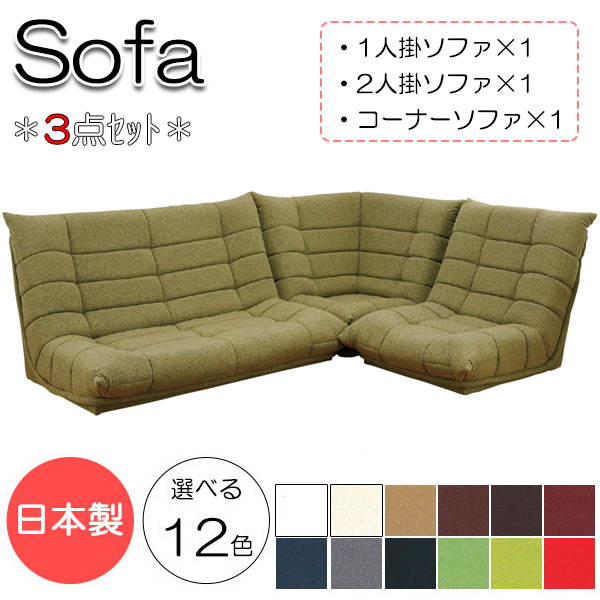 ソファ3点セット 日本製 1Pチェアー×1台 2Pチェアー×1台 コーナーチェアー×1台 椅子 ハイバックタイプ 天然木 合板 Sバネ ウレタンレザー張 MR-0216