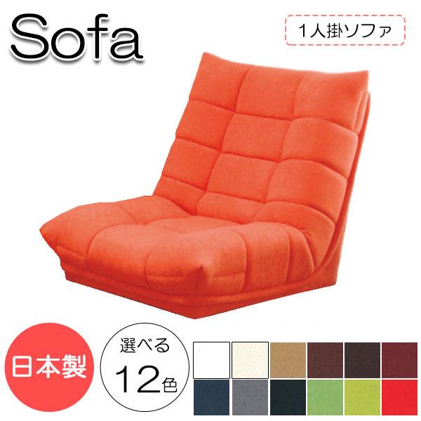 フロアソファ 日本製 ソファ 1Pチェアー 1人掛け ローソファ 椅子 リビングチェア ハイバックタイプ 天然木 合板 Sバネ ウレタンレザー張 MR-0218