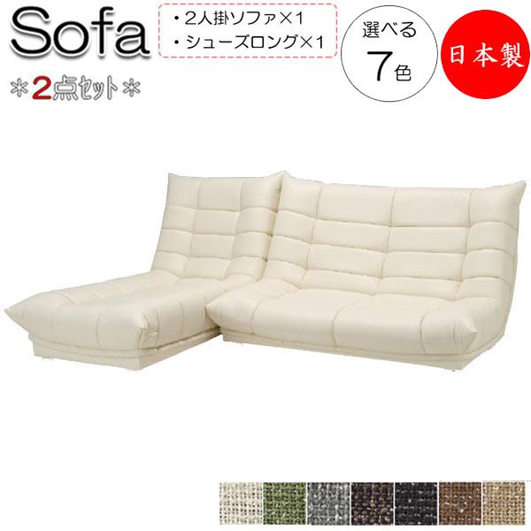 ソファ2点セット 日本製 2Pチェアー×1台 シューズロング×1台 カウチソファ 椅子 ハイバックタイプ 天然木 合板 Sバネ 布張ファースト MR-0221