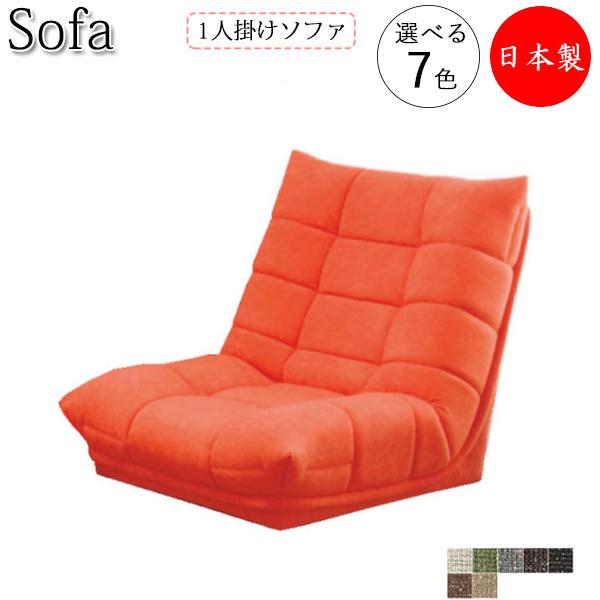 フロアソファ 日本製 ソファ 1Pチェアー 1人掛け ローソファ 椅子 リビングチェア ハイバックタイプ 天然木 合板 Sバネ 布張ファースト MR-0222