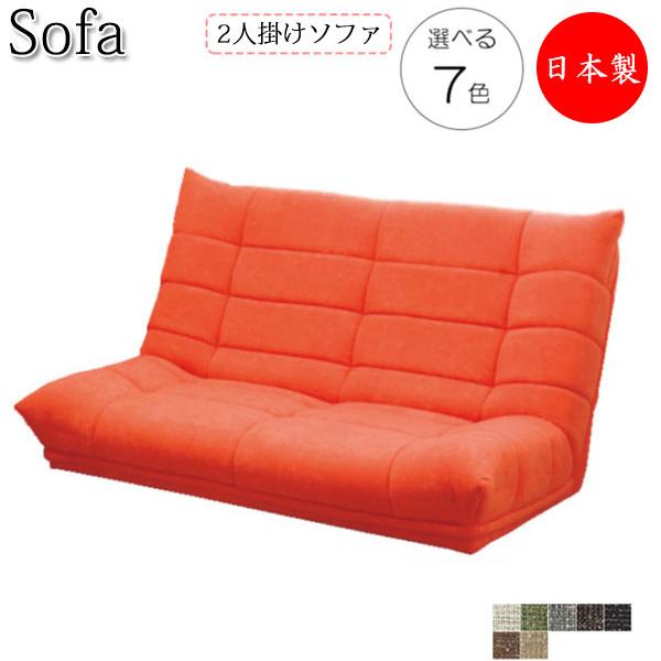 フロアソファ 日本製 ソファ 2Pチェアー 2人掛け ローソファ 椅子 リビングチェア ハイバックタイプ 天然木 合板 Sバネ 布張ファースト MR-0223