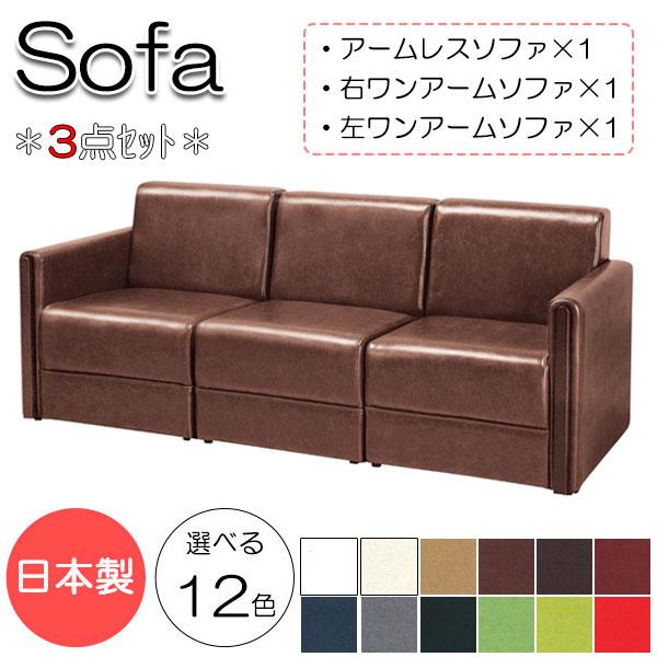 ソファ3点セット 日本製 右ワンアームチェアー×1台 左ワンアームチェアー×1台 アームレスチェアー×1台 応接ソファ 天然木 合板 Sバネ レザー張 MR-0236