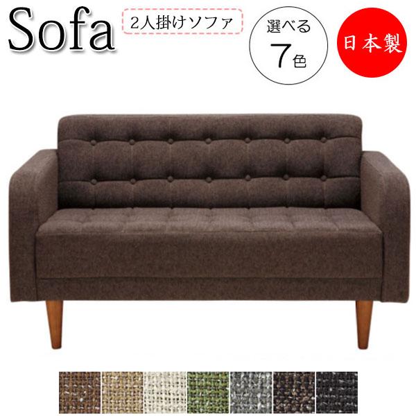 ソファ 日本製 2Pチェアー 2人掛け 幅1290cm 奥行700cm 高さ700cm ラブソファー ロビーチェア 応接ソファ 椅子 木脚付 布張ファースト MR-0238