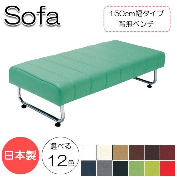 ベンチ ソファ 日本製 MR-0251 背無 幅151cm 奥行69cm 高さ40cm 2人掛け 長椅子 ロビーチェア ラウンジソファ 天然木 合板 ベニヤ板 スーパーソフトレザー張り