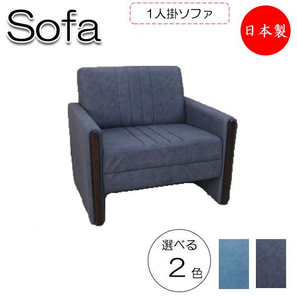 ソファ 日本製 1人掛け 1Pチェアー 幅85cm 奥行76cm 高さ75cm リビングソファー 応接ソファ 椅子 天然木 合板 Sバネ デニムレザー ブルー 青 インディゴ MR-0256