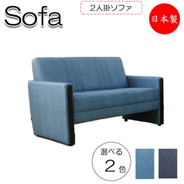 ソファ 日本製 2人掛け 2Pチェアー 幅125cm 奥行76cm 高さ75cm リビングソファー 応接ソファ 椅子 天然木 合板 Sバネ デニムレザー ブルー 青 MR-0257