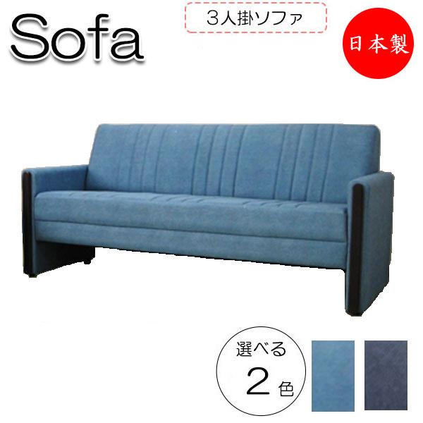 ソファ 日本製 3人掛け 3Pチェアー 幅165cm 奥行76cm 高さ75cm リビングソファー 応接ソファ 椅子 天然木 合板 Sバネ デニムレザー ブルー 青 MR-0258
