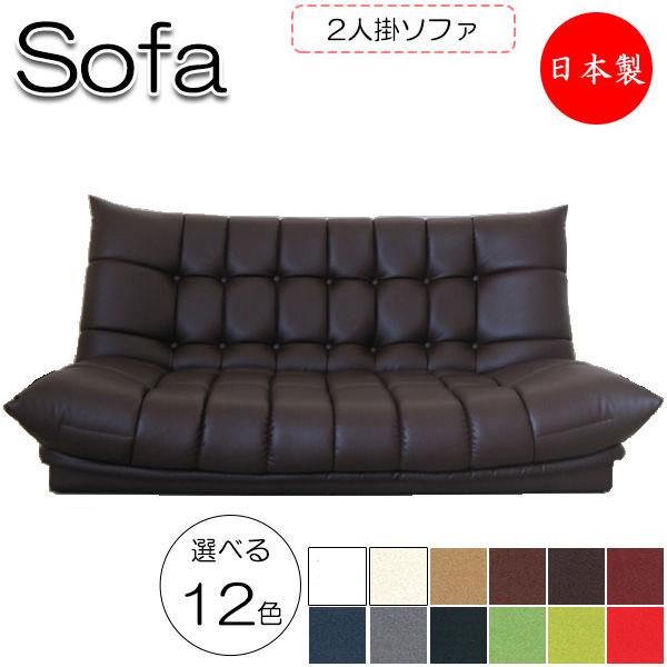 フロアソファ 日本製 ソファ 2Pチェアー 2人掛け ローソファ 椅子 リビングチェア スタンダードタイプ 天然木 合板 Sバネ ウレタンレザー張 MR-0260