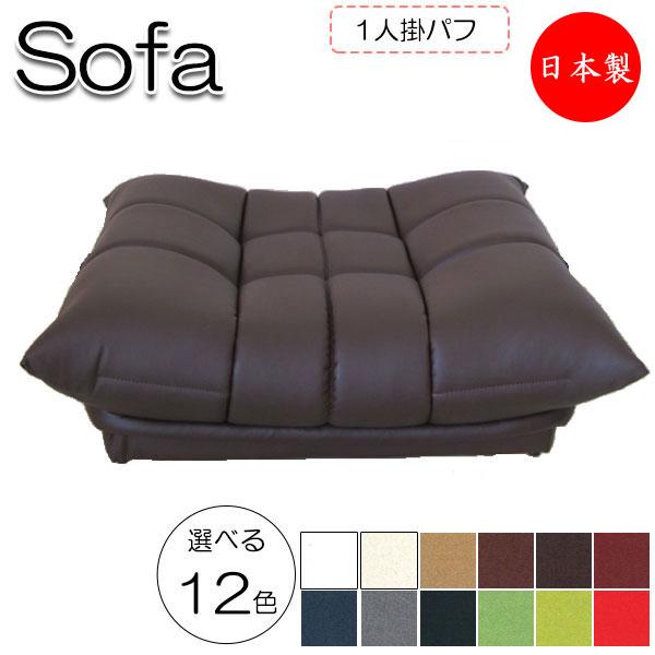 オットマン 日本製 MR-0262 フロアソファ パフ スツール ローソファ 椅子 リビングチェア スタンダードタイプ 天然木 合板 Sバネ ウレタンレザー張