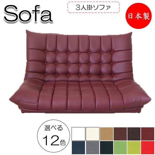 フロアソファ 日本製 ソファ 3Pチェアー 3人掛け ローソファ 椅子 リビングチェア ハイバックタイプ 天然木 合板 Sバネ ウレタンレザー張 MR-0271