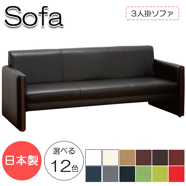 ソファ 日本製 3Pチェアー 3人掛け 幅172cm 奥行69cm 高さ71cm 応接ソファ ロビーチェア リビングチェア 椅子 ウレタンレザー張り MR-0334
