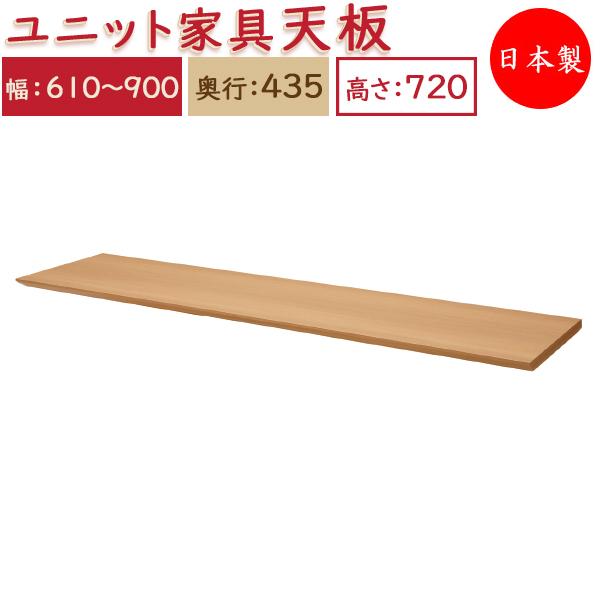 ユニット家具 専用 天板 幅61~90cm 奥行43.5cm用 システムデスク システムボード 収納家具 多目的家具 MS-0326
