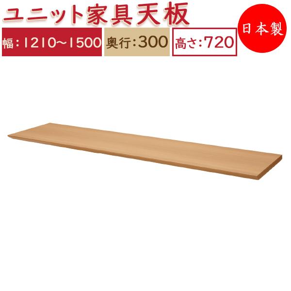 ユニット家具 専用 天板 幅121~150cm 奥行30cm用 システムデスク システムボード 収納家具 多目的家具 MS-0330