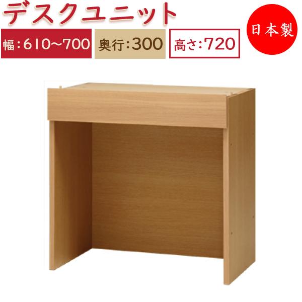 ユニット家具 デスク 幅61~70cm 奥行30cm 高さ72cm用 下部ユニット オーダー家具 多目的家具 MS-0342