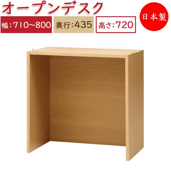 ユニット家具 オープンデスク 幅71~80cm 奥行43.5cm 高さ72cm用 下部ユニット オーダー家具 多目的家具 MS-0359