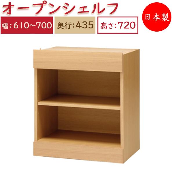 ユニット家具 オープン シェルフ 引出1杯 幅61~70cm 奥行43.5cm 高さ72cm用 下部ユニット オーダー家具 多目的家具 MS-0410