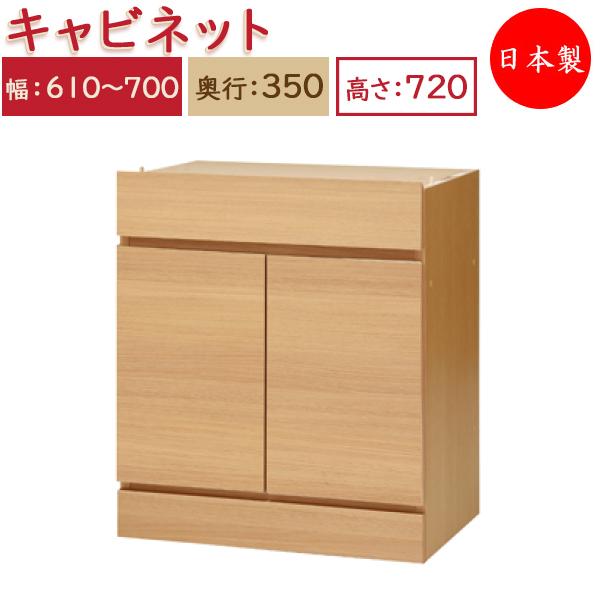 ユニット家具 キャビネット 両開き 幅61~70cm 奥行35cm 高さ72cm用 下部ユニット オーダー家具 多目的家具 MS-0436