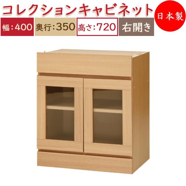 ユニット家具 コレクション キャビネット 右開き 幅40cm 奥行35cm 高さ72cm用 下部ユニット 多目的家具 MS-0448