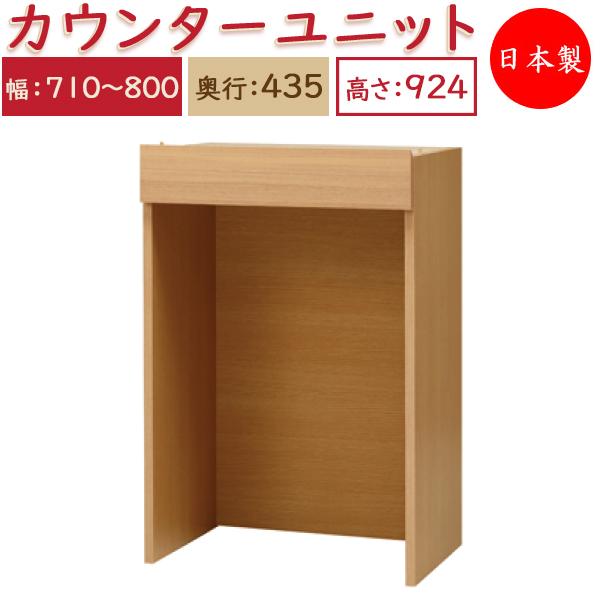 ユニット家具 カウンター 幅71~80cm 奥行43.5cm 高さ92.4cm用 下部ユニット オーダー家具 多目的家具 MS-0464
