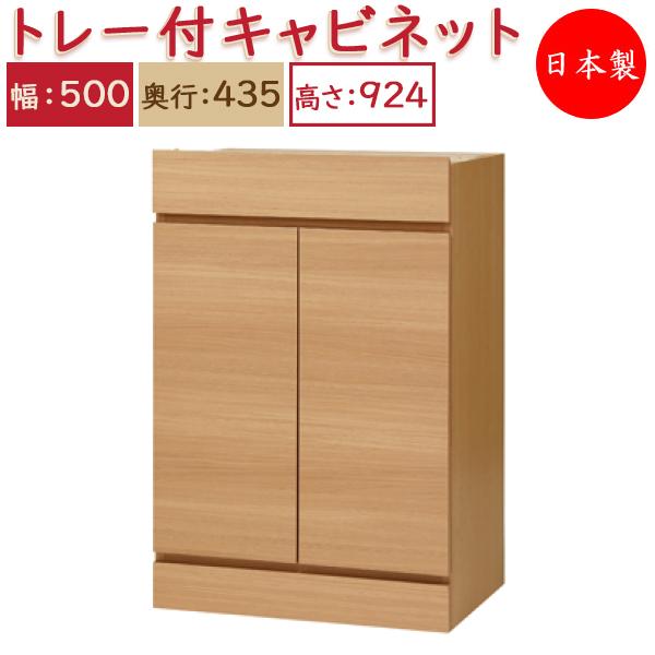ユニット家具 スライドトレー付 キャビネット 幅50cm 奥行43.5cm 高さ92.4cm用 下部ユニット 多目的家具 MS-0543