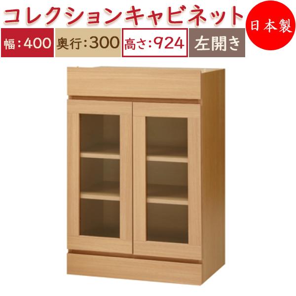 ユニット家具 コレクション キャビネット 左開き 幅40cm 奥行30cm 高さ92.4cm用 下部ユニット 多目的家具 MS-0549