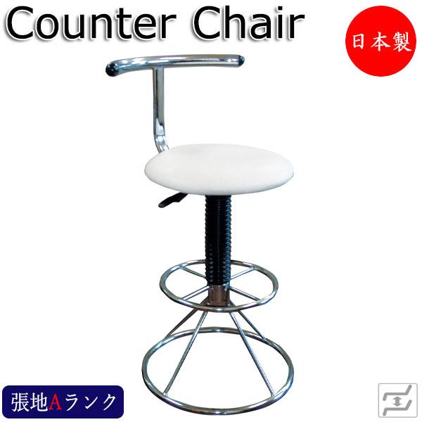 カウンターチェア MT-0011 スタンドチェア ハイチェア イス 椅子 金属製 背付 背もたれ付