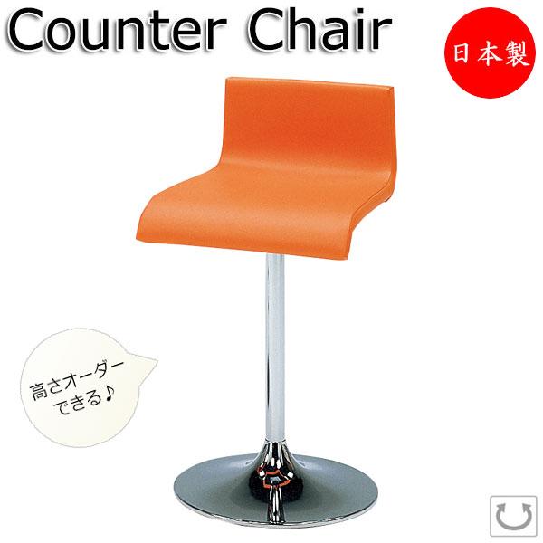 高さオーダーできる チェア チェア イス 椅子 ハイスツール カウンターチェア スタンドチェア MT-0015