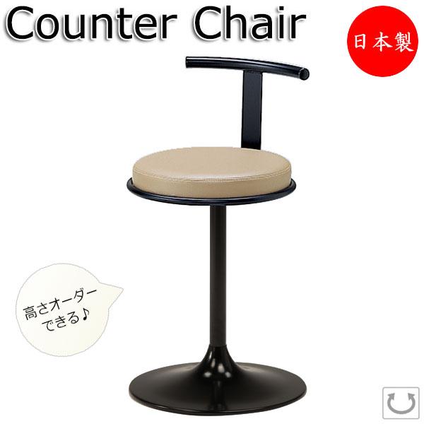 高さオーダーできる カウンターチェア イス 椅子 スタンド椅子 バーチェア ブラック塗装脚 MT-0029