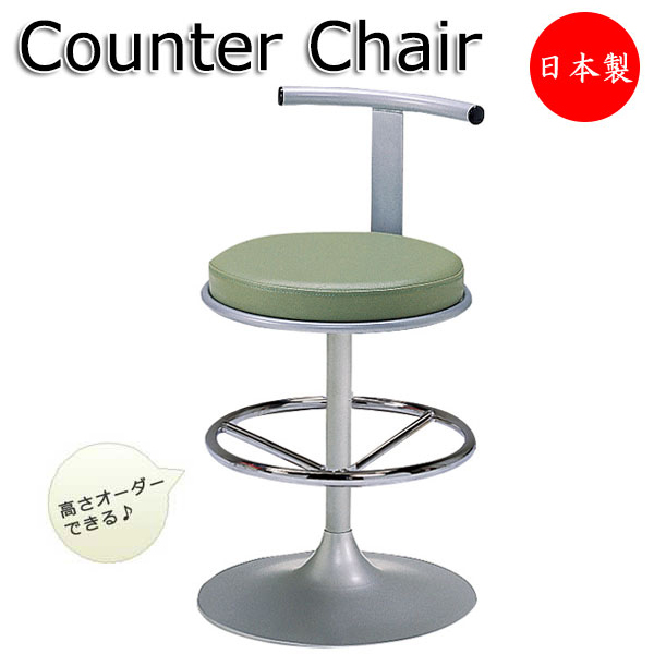 高さオーダーできる カウンターチェア イス 椅子 スタンド椅子 バーチェア シルバー塗装脚 MT-0030