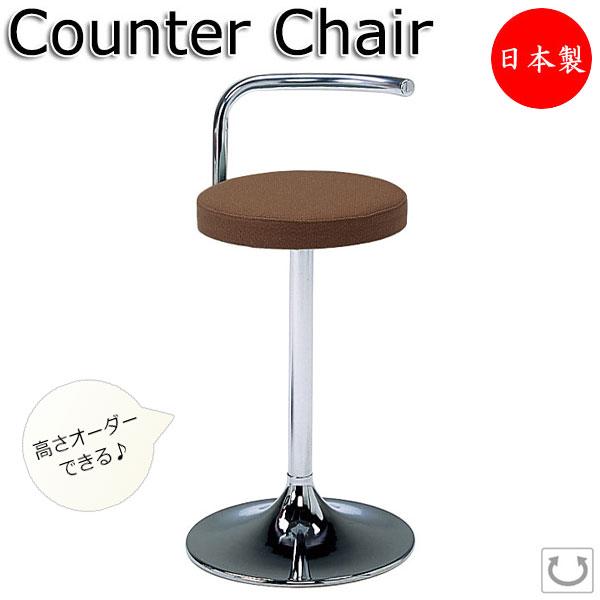 高さオーダーできる カウンターチェア イス 椅子 スタンド椅子 バーチェア クロームメッキ脚 MT-0034