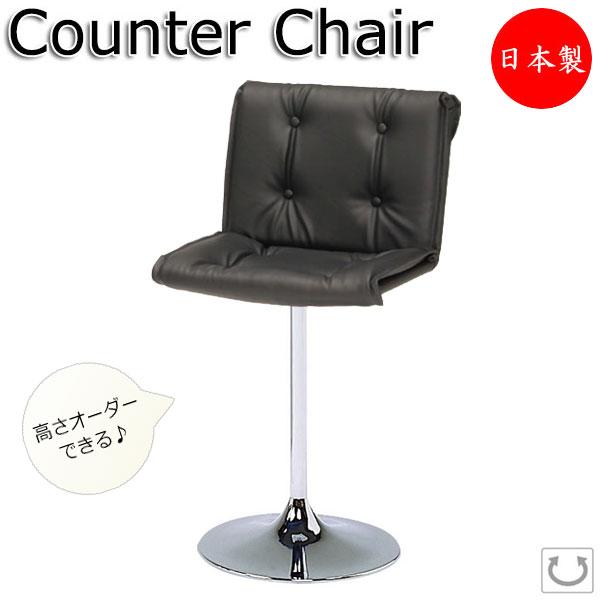 高さがオーダーできる チェア 喫茶椅子 イス いす スタンドチェア 座回転式 スチール脚 クロームメッキ 円盤脚 肘無し 布張り MT-0035