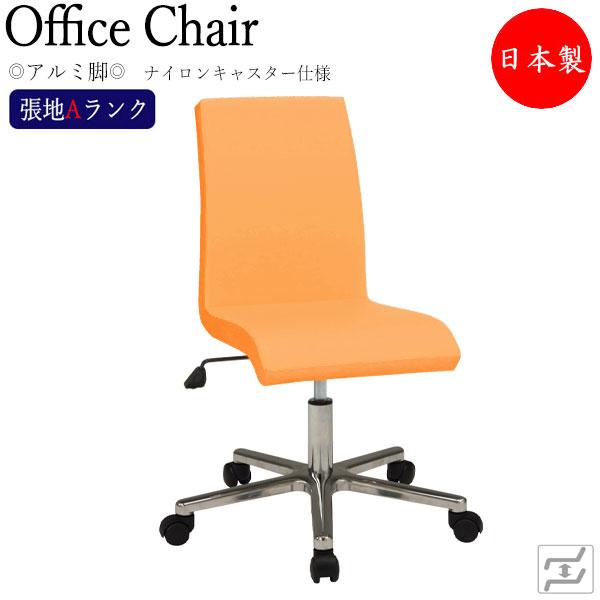オフィスチェア 日本製 パソコンチェア 事務椅子 デスクチェア 肘無 アルミ脚 ナイロンキャスター仕様 張地Aランク MT-0067
