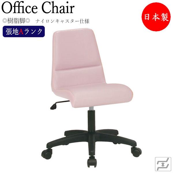 オフィスチェア 日本製 パソコンチェア 事務椅子 デスクチェア 肘無 樹脂脚 ナイロンキャスター仕様 張地Aランク MT-0069