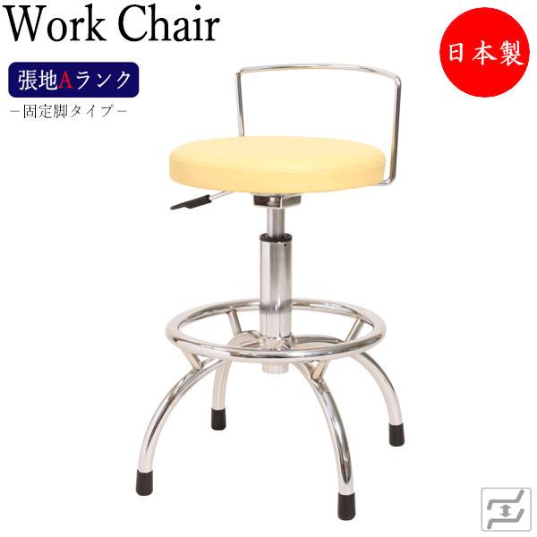 カウンターチェア 日本製 背付 スツール ハイチェア スタンドチェア ワークチェア 作業椅子 スチール脚 固定脚 足掛付 張地Aランク MT-0085T