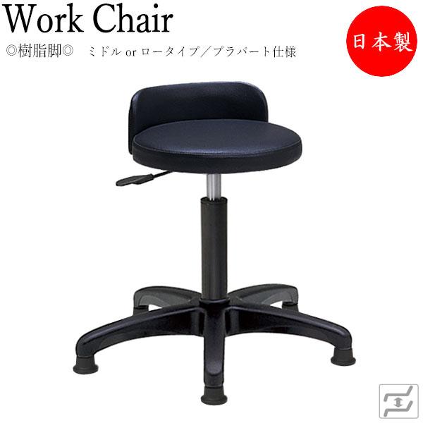スツール 日本製 MT-0090 作業用チェア ワーキングチェア メディカルチェア 診察椅子 いす 丸椅子 低作業用 背付 樹脂脚 固定脚仕様