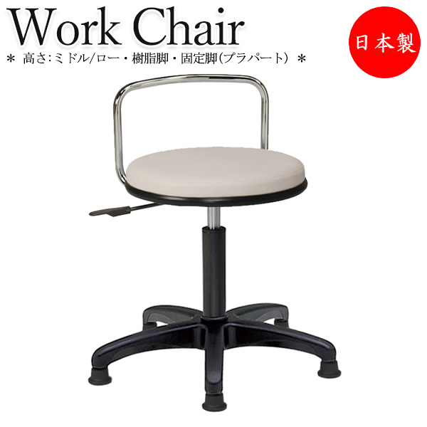 スツール 日本製 作業用チェア ワーキングチェア メディカルチェア 診察椅子 いす 丸椅子 低作業用 背付 樹脂脚 固定脚仕様 MT-0091