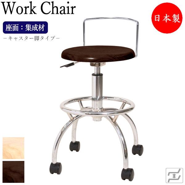 あす楽対応 カウンターチェア 日本製 背付 スツール ハイチェア スタンドチェア ワークチェア 作業椅子 スチール脚 キャスター脚 足掛付 MT-0094T