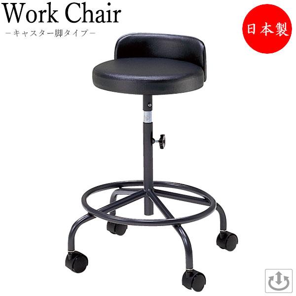 高作業用チェア ハイスツール オフィスチェアー 回転椅子 いす イス 背もたれ キャスター 足掛けリング付 ネジ上下調節式 手動調節 MT-0097